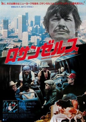 Death Wish II poster #1558353