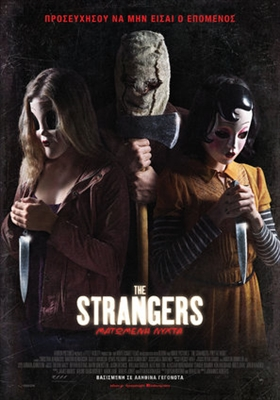 The Strangers: Prey at Night poster #1558394