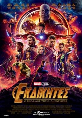 Avengers: Infinity War  poster #1558412