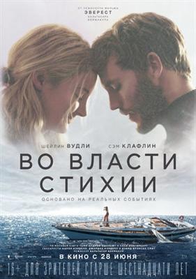 Adrift poster #1558708