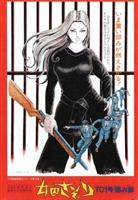 Joshuu 701-gô: Sasori movie poster
