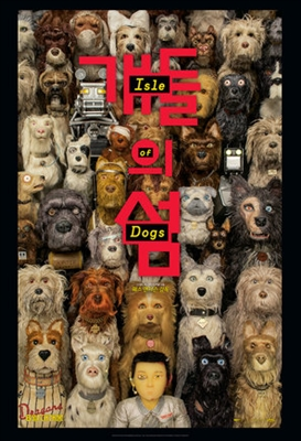 Isle of Dogs poster #1559555