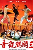 San dou hao guan yin  movie poster