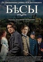 Besy movie poster