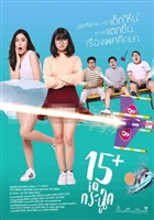 15+ Coming of Age movie poster