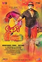 Aadu 2 #1560081 movie poster