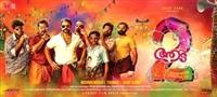 Aadu 2 #1560084 movie poster