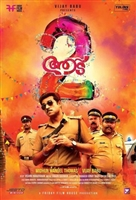 Aadu 2 #1560087 movie poster