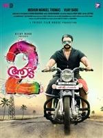 Aadu 2 #1560088 movie poster