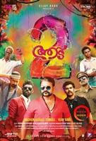 Aadu 2 #1560089 movie poster