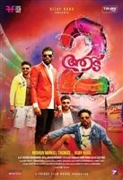 Aadu 2 #1560090 movie poster