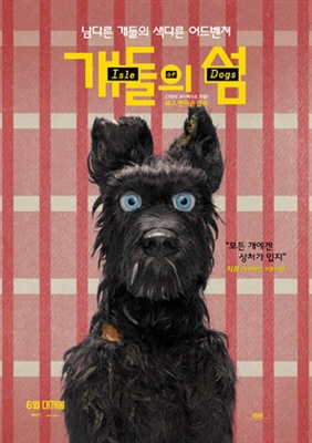 Isle of Dogs poster #1560572