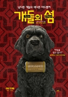 Isle of Dogs #1560573 movie poster