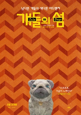 Isle of Dogs poster #1560574