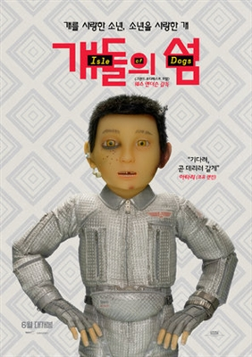 Isle of Dogs poster #1560575