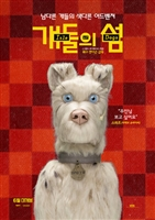 Isle of Dogs #1560576 movie poster