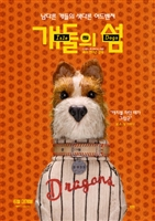 Isle of Dogs #1560577 movie poster