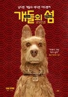 Isle of Dogs #1560578 movie poster