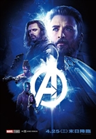 Avengers: Infinity War  #1560730 movie poster