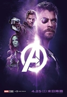 Avengers: Infinity War  #1560734 movie poster