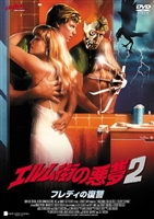 A Nightmare On Elm Street Part 2: Freddy's Revenge #1561410 movie poster