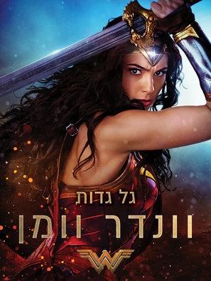 Wonder Woman poster #1562359
