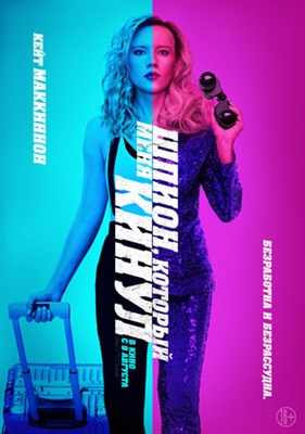 The Spy Who Dumped Me poster #1562653