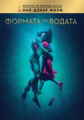The Shape of Water poster #1563111