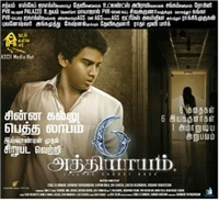 6 Athiyayam movie poster