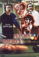 Hagiga B'Snuker movie poster