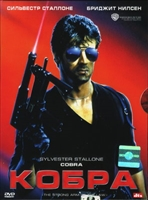 Cobra movie poster