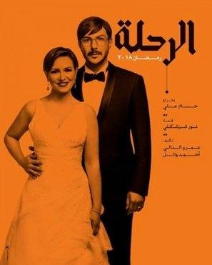 Al Rehla poster #1564221