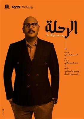 Al Rehla poster #1564222