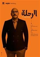 Al Rehla #1564222 movie poster