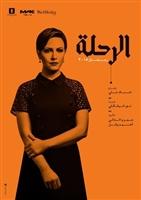Al Rehla #1564223 movie poster