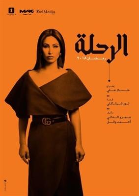 Al Rehla poster #1564224