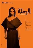 Al Rehla #1564224 movie poster