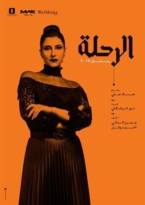 Al Rehla poster #1564225