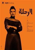 Al Rehla #1564225 movie poster
