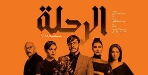 Al Rehla poster #1564226