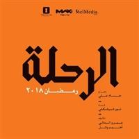Al Rehla #1564227 movie poster