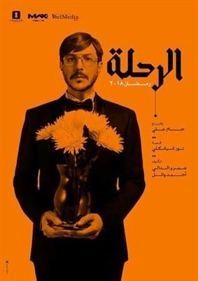 Al Rehla poster #1564228