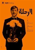 Al Rehla #1564228 movie poster