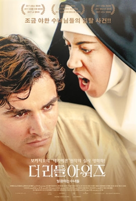 The Little Hours poster #1564617