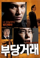 Bu-dang-geo-rae movie poster
