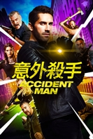 Accident Man #1565108 movie poster