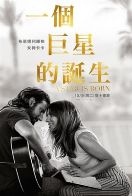 A Star Is Born poster #1565237