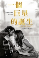 A Star Is Born #1565237 movie poster