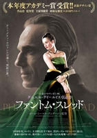 Phantom Thread #1565393 movie poster