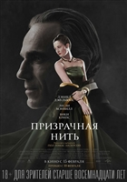 Phantom Thread #1565394 movie poster